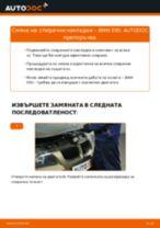 Смяна на Комплект накладки на BMW 3 SERIES: безплатен pdf