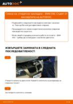 Как се сменя и регулират Обтящна ролка, зъбен ремък на BMW 3 SERIES: pdf ръководство