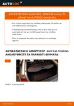 Αντικατάσταση Αμορτισέρ εμπρος BMW μόνοι σας - online εγχειρίδια pdf