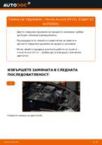 Как се сменя Маншон За Кормилна Рейка на Toyota Rav4 xa1 - ръководство онлайн