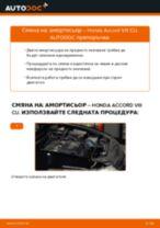 MONROE R3740 за ACCORD VIII (CU) | PDF ръководство за смяна