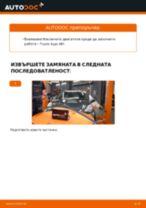 Научете как да отстраните проблемите с Индикатор за износване VW