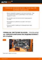 Ръководство за работилница за Antara (L07) 2017