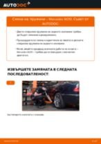 Как се сменят задни пружини на Mercedes W210 – Ръководство за смяна