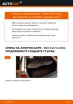 Смяна на Амортисьори на BMW 3 SERIES: безплатен pdf