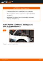 Смяна на Тампони Стабилизираща Щанга на BMW 3 SERIES: безплатен pdf