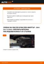 Как се сменя масло и маслен филтър на BMW E46 touring – Ръководство за смяна