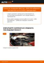 Монтаж на Въздушен филтър BMW 3 Convertible (E46) - ръководство стъпка по стъпка