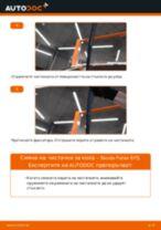 Подмяна на Комплект спирачна челюст SKODA FABIA: техническо ръководство