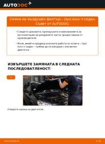 Как се извършва смяна на: Въздушен филтър на 1.6 (L69) Opel Astra H Седан