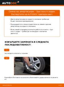 Как се извършва смяна на: Амортисьор на 1.6 (L69) Opel Astra H Седан