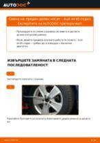 Как се сменя и регулират Носач На Кола на AUDI A4: pdf ръководство