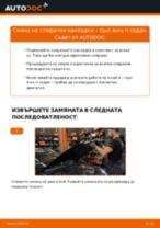 Как се сменя и регулират Комплект накладки на OPEL ASTRA: pdf ръководство