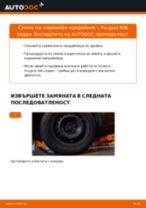 Смяна на Външен кормилен накрайник на PEUGEOT 406: онлайн ръководство