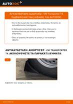 Τοποθέτησης Αμορτισέρ VW TRANSPORTER IV Bus (70XB, 70XC, 7DB, 7DW) - βήμα - βήμα εγχειρίδια