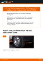 Μάθετε πώς να διορθώσετε το πρόβλημα του Αμορτισέρ εμπρος και πίσω VW
