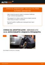 Стъпка по стъпка PDF урок за промяна Амортисьор на MERCEDES-BENZ VITO Bus (638)