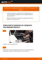 Смяна на Въздушен филтър на VW TRANSPORTER: безплатен pdf