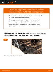 Как се извършва смяна на: Пружинно окачване на 112 CDI 2.2 (638.194) Mercedes W638 Микробус