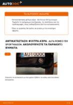 Εγχειριδιο ALFA ROMEO pdf