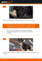 Самостоятелна смяна на предни и задни Задна чистачка на PEUGEOT - онлайн ръководства pdf