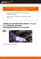 Стъпка по стъпка PDF урок за промяна Маншон За Кормилна Рейка на VW Transporter T4