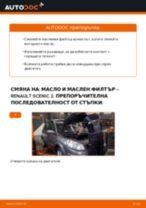 Препоръки от майстори за смяната на RENAULT Renault Scenic 2 1.5 dCi Филтър купе