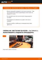 Препоръки от майстори за смяната на FIAT FIAT BRAVO II (198) 1.6 D Multijet Перо на чистачка