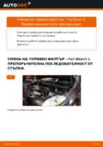 Препоръки от майстори за смяната на FIAT FIAT BRAVO II (198) 1.6 D Multijet Филтър купе