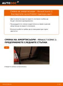Как се извършва смяна на: Амортисьор на 1.9 dCi Renault Scenic 2