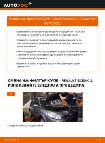 Как се извършва смяна на: Филтър купе на 1.9 dCi Renault Scenic 2