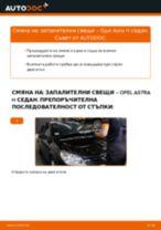 PDF наръчник за смяна: Запалителна свещ OPEL Astra H Седан (A04)