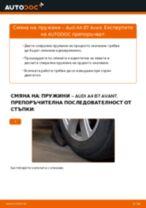 Самостоятелна смяна на предни и задни Двигател на чистачките на VW - онлайн ръководства pdf