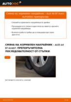 Подмяна на Накрайник на напречна кормилна щанга AUDI A4: техническо ръководство