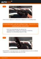 Πώς να αλλάξετε μάκτρο καθαριστήρα εμπρός σε Citroen C3 1 - Οδηγίες αντικατάστασης