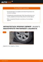 Τοποθέτησης Ακρα ζαμφορ VW GOLF V (1K1) - βήμα - βήμα εγχειρίδια
