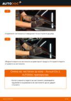 Подмяна на Перо на чистачка RENAULT CLIO: техническо ръководство