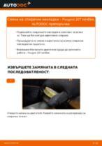 Как се сменят задни спирачни накладки на Peugeot 207 хечбек – Ръководство за смяна