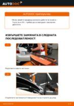 Стъпка по стъпка ръководство за ремонт на Toyota Corolla Verso E12