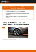 Наръчник PDF за поддръжка на Ауди а5