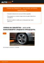 Как се сменя предна биалетка на Audi A4 B8 – Ръководство за смяна