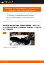 Стъпка по стъпка PDF урок за промяна Индикатор за износване на MERCEDES-BENZ E-CLASS (W211)