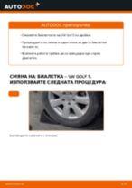 Как се сменя и регулират Свързваща щанга на VW GOLF: pdf ръководство