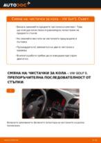 Как се сменят предни чистачки за кола на VW Golf 5 – Ръководство за смяна