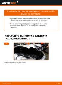 Как се извършва смяна на: Индикатор за износване на E 220 CDI 2.2 (211.006) Mercedes W211