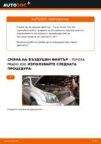 Наръчник PDF за поддръжка на Тойота ланд крузер