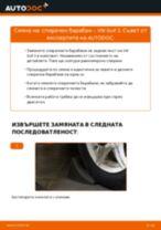Как се сменя спирачен барабан на VW Golf 3 – Ръководство за смяна
