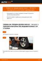 Как се сменя преден долен носач на VW Golf 3 – Ръководство за смяна