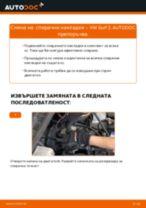 Как се сменят предни спирачни накладки на VW Golf 3 – Ръководство за смяна