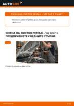 Как се сменя пистов ремък на VW Golf 3 – Ръководство за смяна
